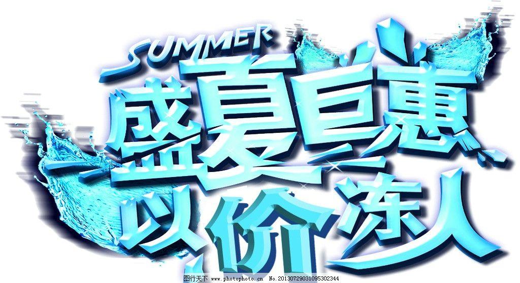 盛夏巨惠 字体 以价冻人 立体字 夏季 矢量 卡巴依 夏日 其他设计