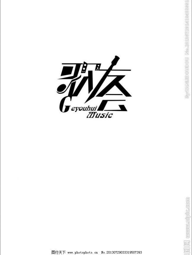 cdr 变形字 标题 标志 唱歌 广告设计 会 朋友 其他设计 艺术字 歌友