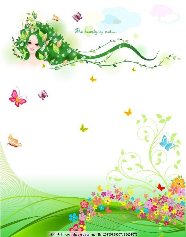 ai 背景图 春天 底纹背景 底纹边框 蝴蝶 花朵 绿色背景 绿叶 美发
