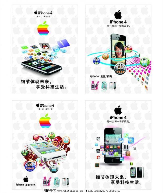 3g手机 cdr 广告设计 苹果