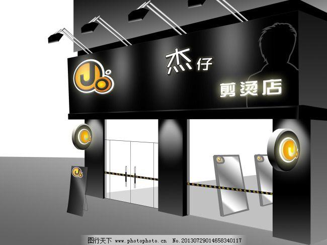 美发剪烫店门面装修设计源文件psd 灯光设计 店面设计 广告设计图片