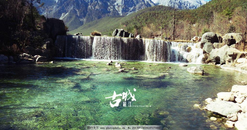 丽江古城 流水 青色 美景 优美画面 高山流水 石头 风景 自然风景