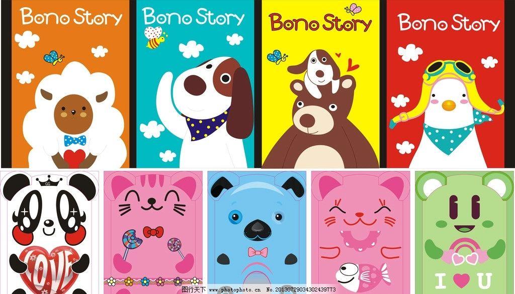 可爱卡通 小动物 小狗 羊 小鸡 熊 熊猫 小猫 鱼 心桃 蝴蝶