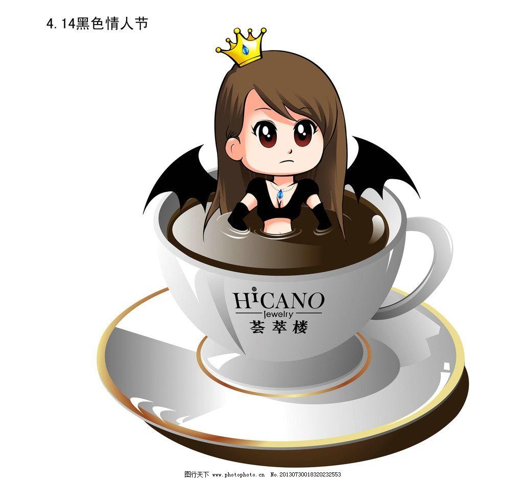 卡通女孩 卡通 漫画 q版 咖啡杯 女孩 动漫人物 动漫动画 设计 100dpi