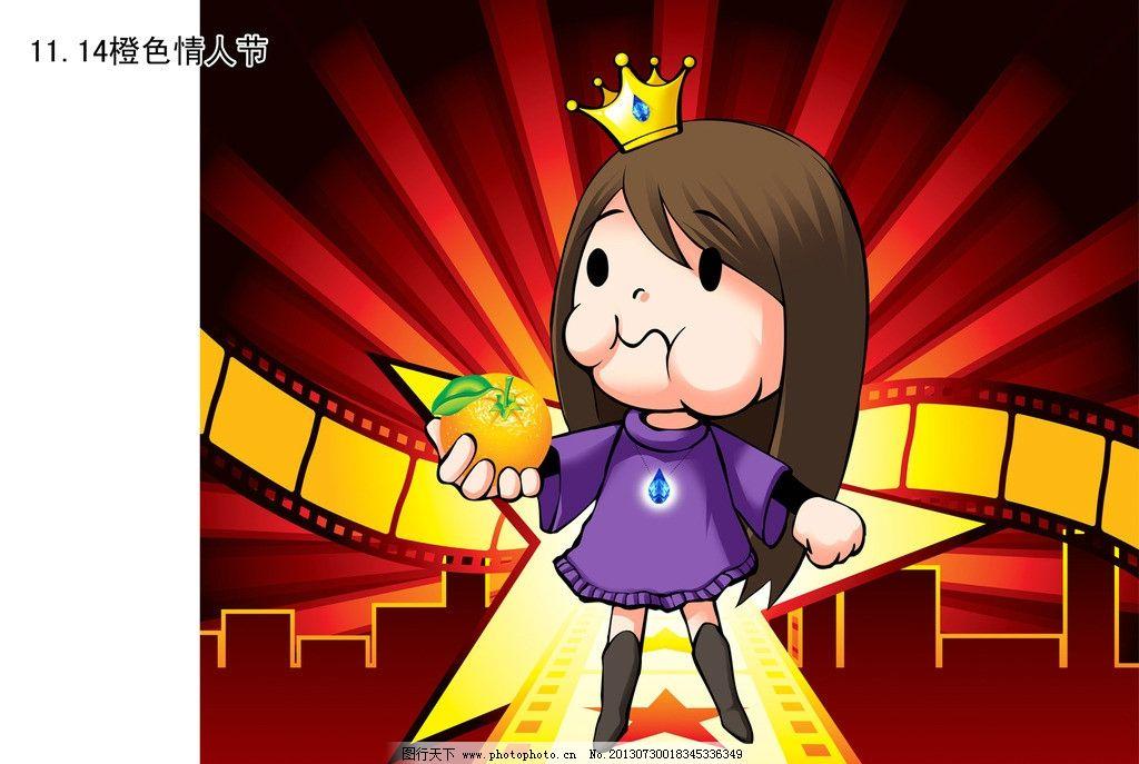 卡通女孩 q版 卡通 漫画 女孩 可爱 桔子 动漫人物 动漫动画 设计 100