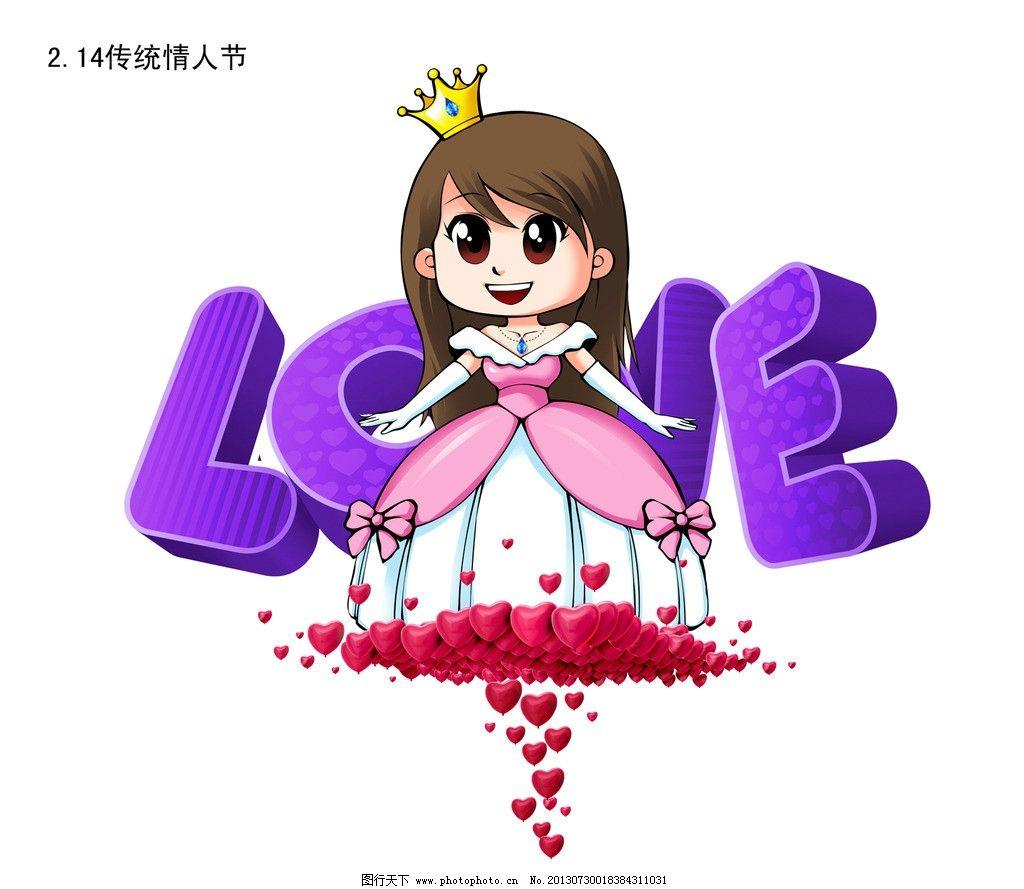 漫画卡通 卡通 漫画 q版 婚纱 女孩 动漫人物 动漫动画 设计 100dpi
