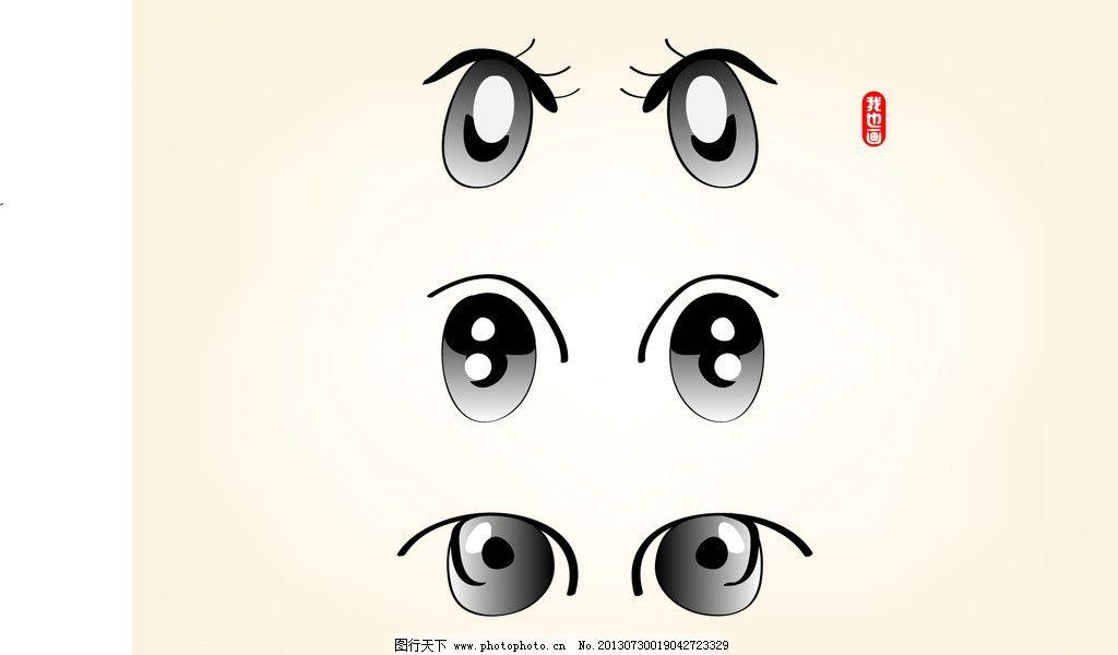 矢量眼睛 手绘眼睛 美术绘画