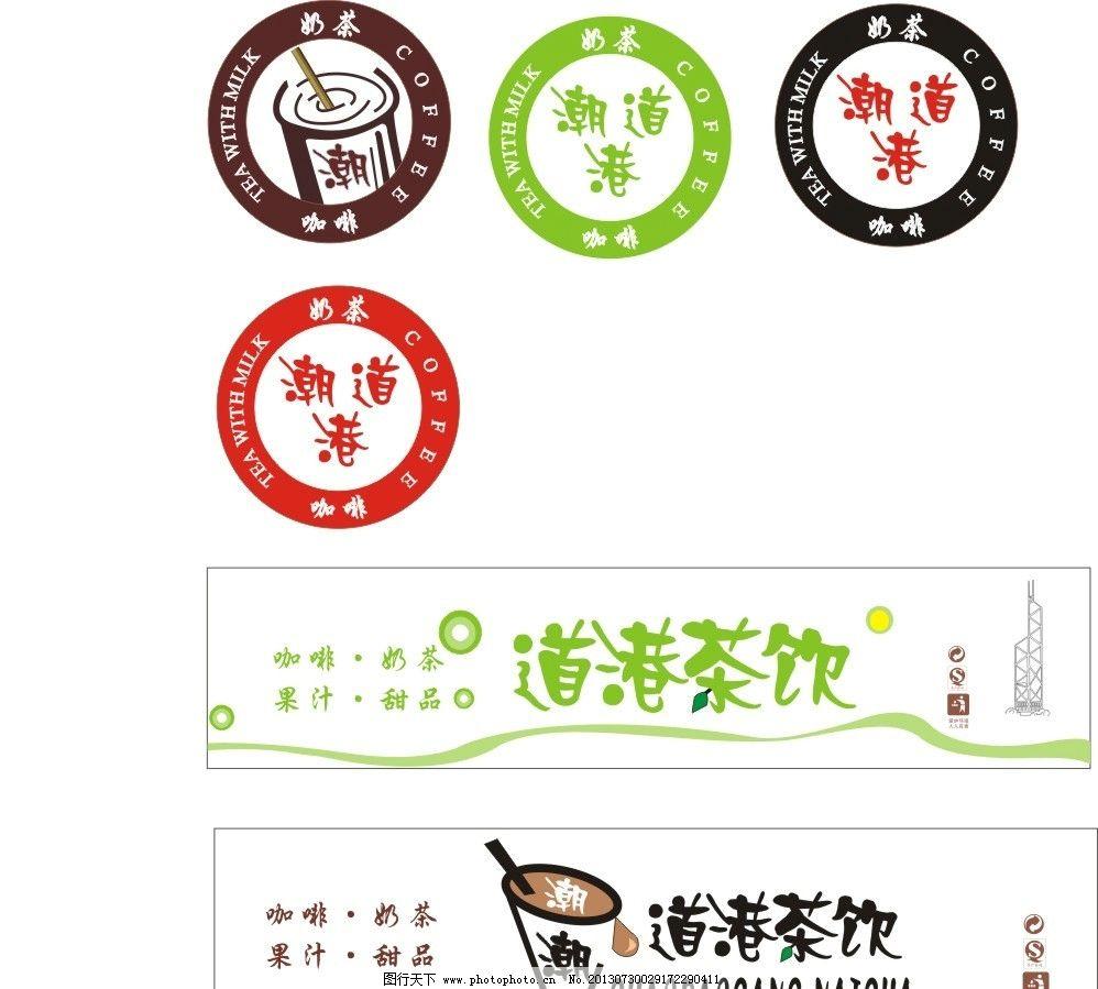 设计/奶茶店杯胶纸设计图片