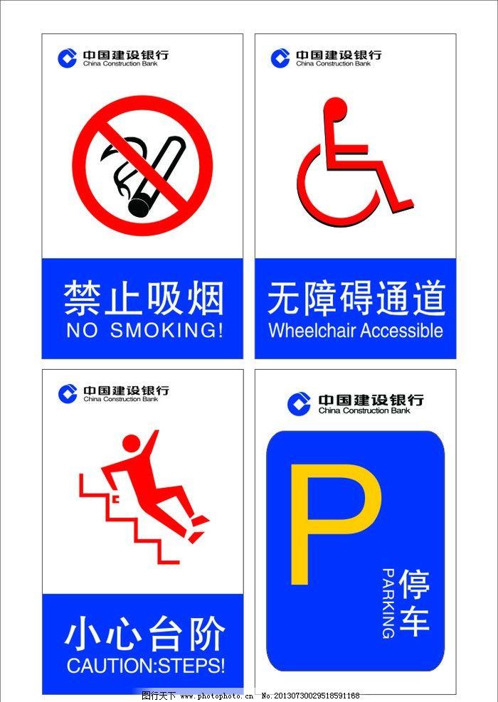 禁烟标志 无障碍通道 小心台阶 停车 建行矢量logo 建行标志 广告设计图片