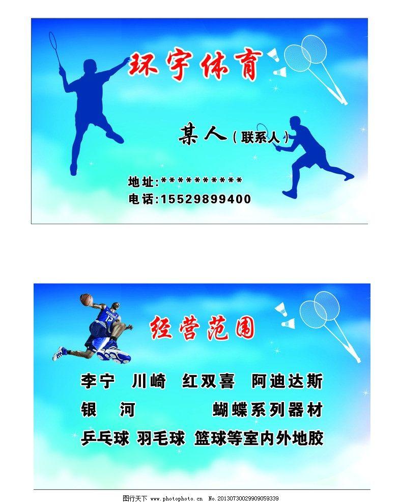 名片 环宇体育 羽毛球 篮球 体育名片 名片卡片 广告设计模板 源文件