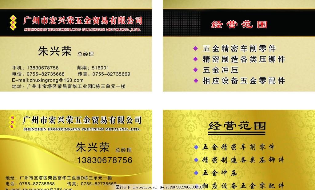 五金贸易名片 欧式花纹 金黄色背景图 朱兴荣 黑色底纹 矢量
