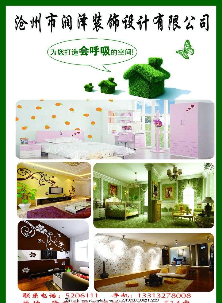 硅藻泥 家具 装饰素材 绿色房屋 线条 海报设计 广告设计模板 源文件