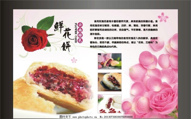 玫瑰花饼 玫瑰花 鲜花饼 海报 点心海报 鲜花饼dm单 鲜花 海报设计 广