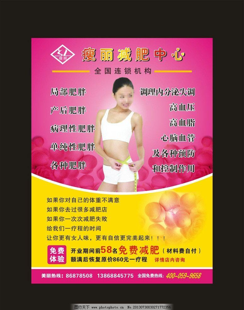 减肥中心 宣传单图片_展板模板