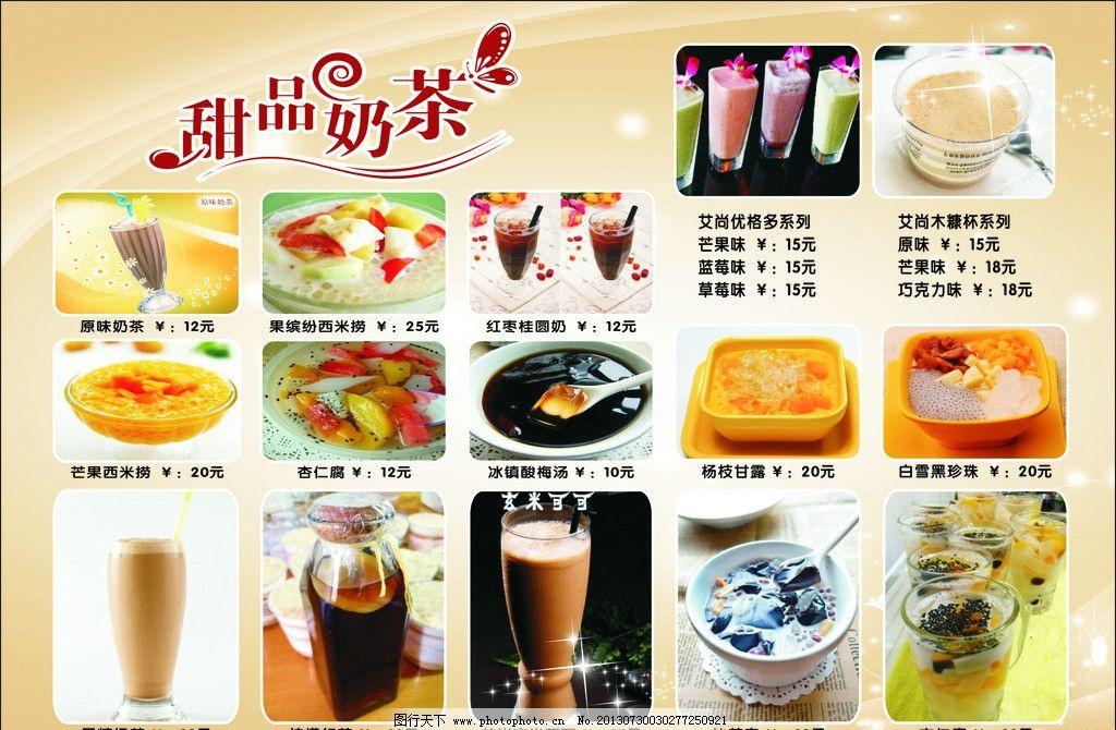 奶茶价格单图片_展板模板