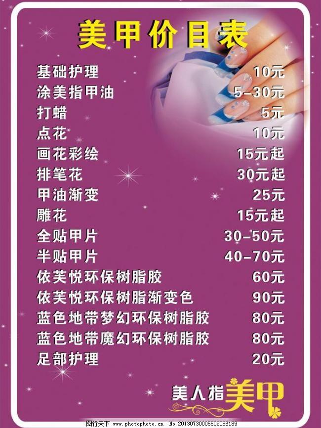 美甲价目表图片免费下载 cdr 广告设计 价格表 美甲 美甲价目表 紫色