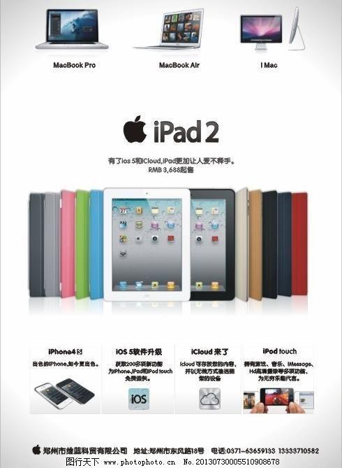 图片免费下载 cdr iphone4 广告设计 苹果广告 手机 苹果广告 手机 平