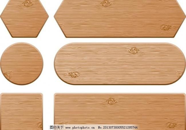 木板 木纹 背景底纹 背景底纹矢量素材 材质纹理 底纹背景 底纹边框