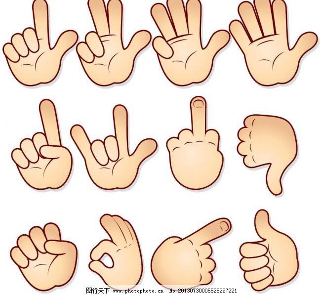 可爱手势矢量图片