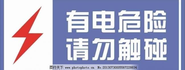 电�ze9e+�.+y�9l>ynZ�_有电危险图片