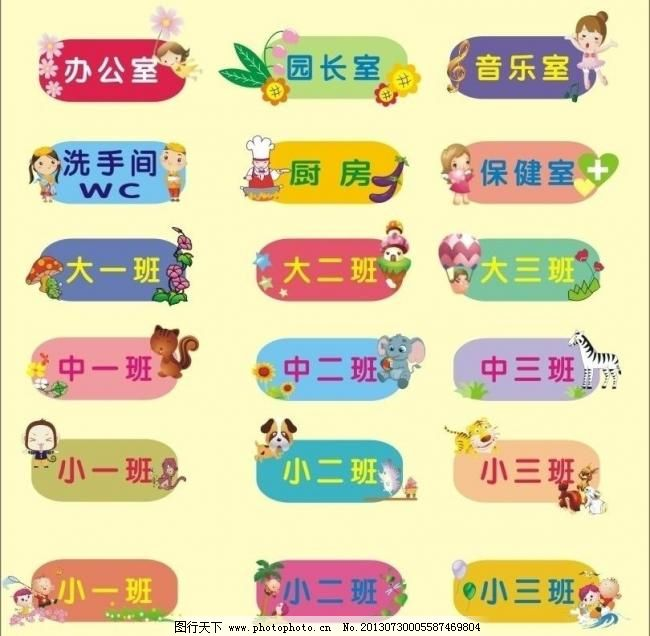幼儿园门牌 幼儿园门牌图片免费下载 广告设计 教室牌 卡通设计