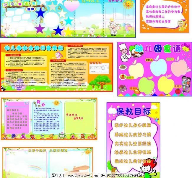 苹果矢量 幼儿素材 幼儿园背景 幼儿园背景墙 幼儿园简介 幼儿园食谱