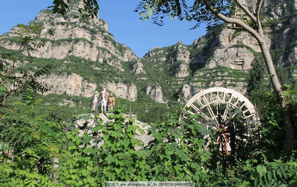 花果山景区 西游记 西游记人物像 水车 高山 绿树 风景的摄影作品