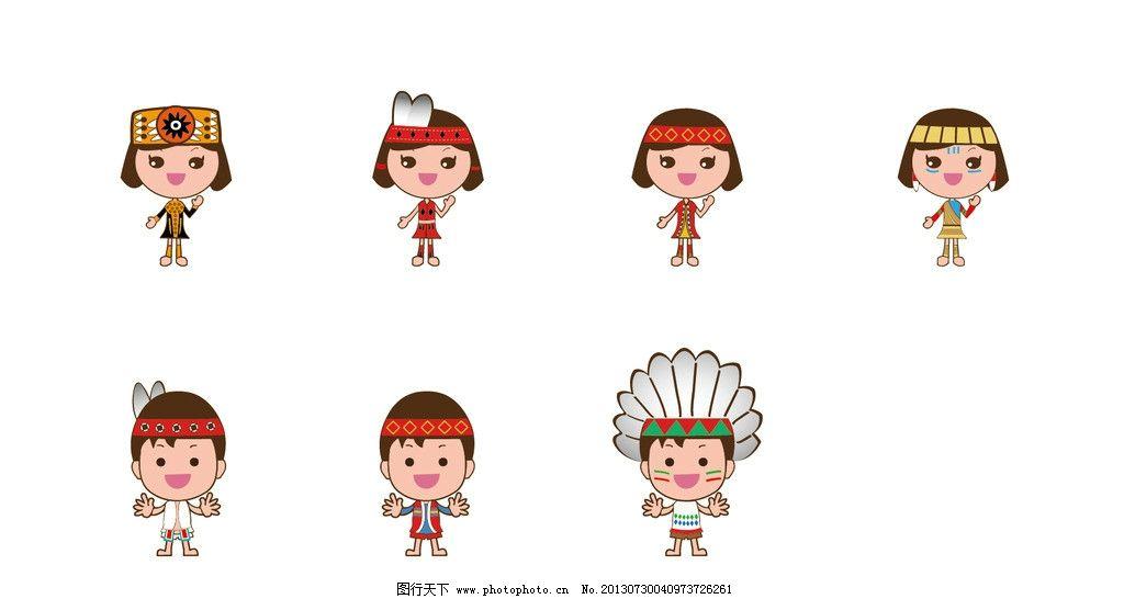 民族风 少数民族 原住民 可爱 人物 儿童幼儿 矢量人物 矢量