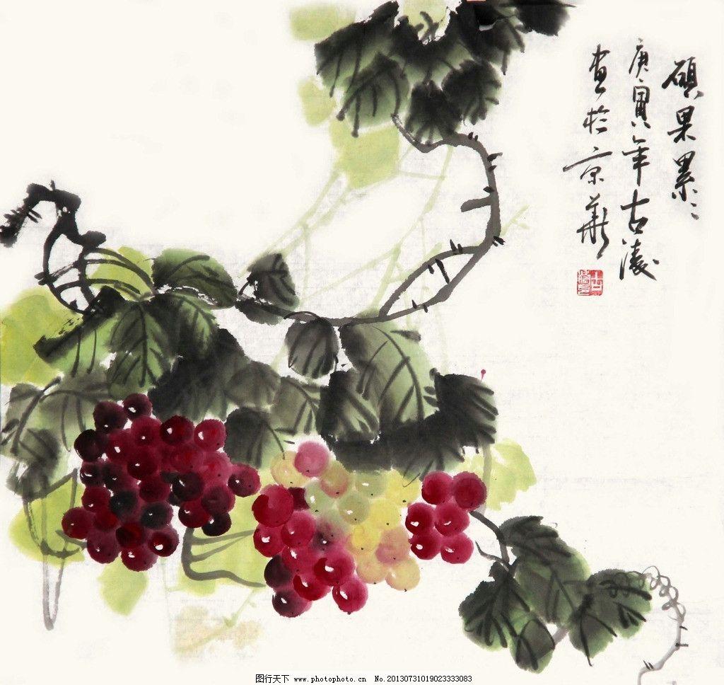 中国国画 葡萄的绘画技法 下图片