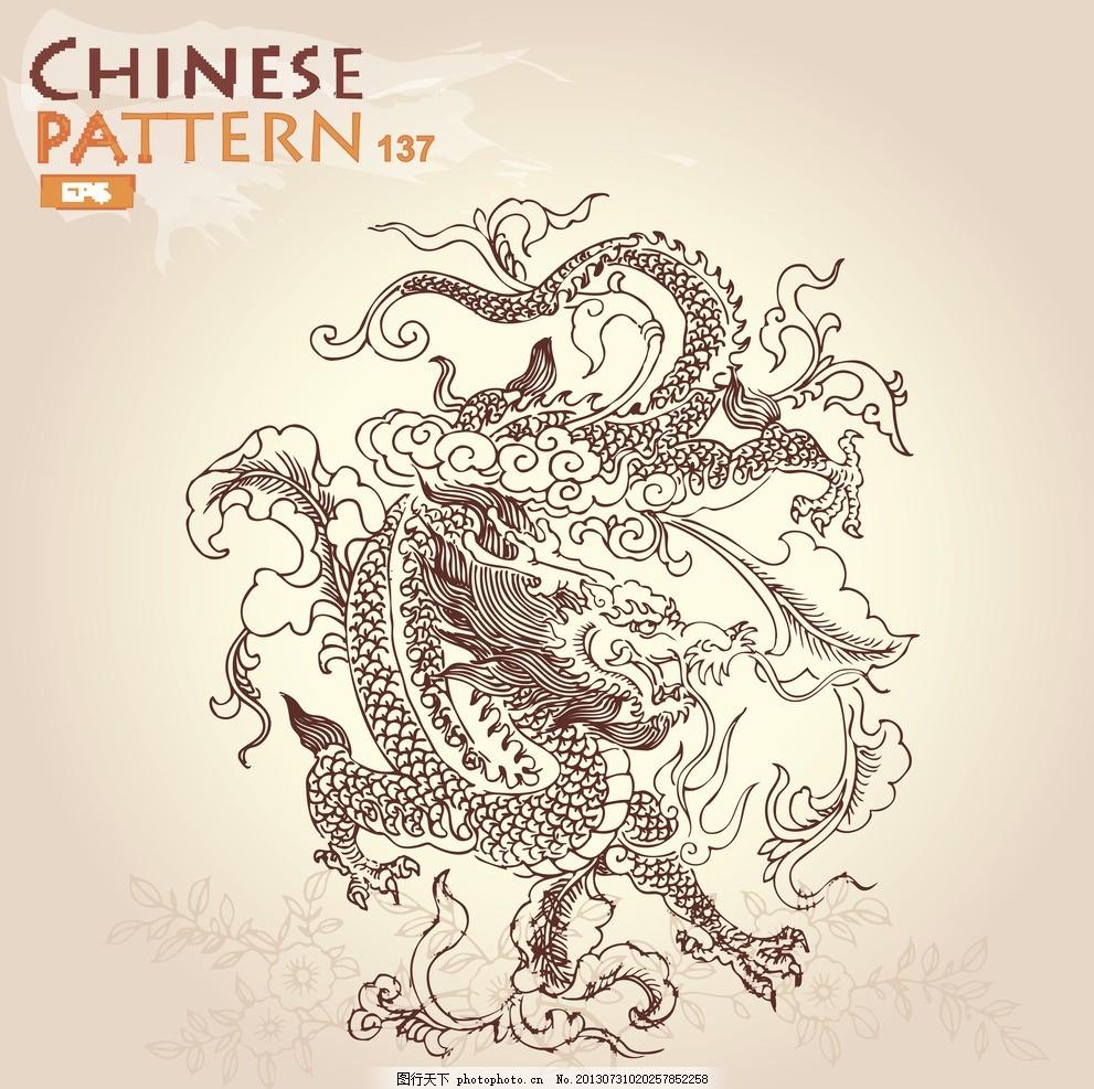 中国龙 龙纹