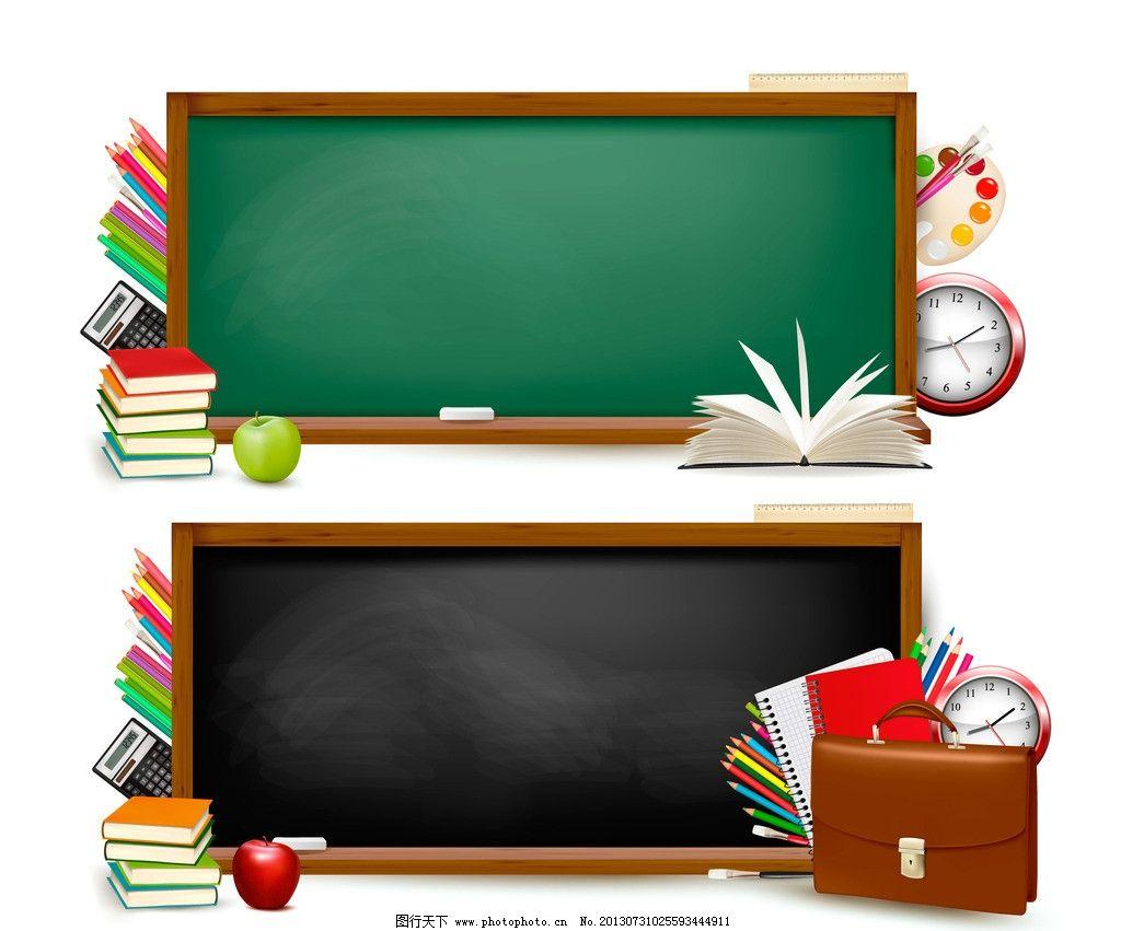 学习用品 学习 读书 回到学校 黑板 苹果 书本 课本 笔记本 直尺 别针