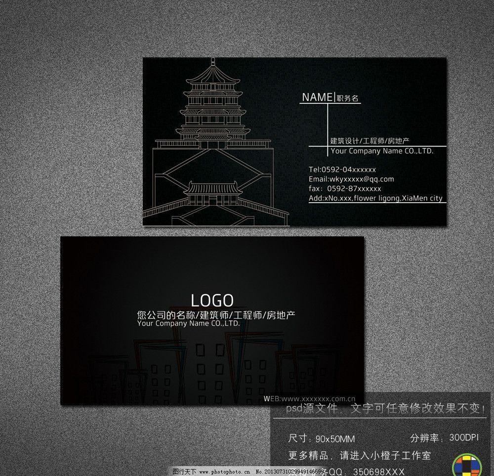 建筑设计名片 建筑师名片 工程师名片 室内装修名片 装潢设计名片