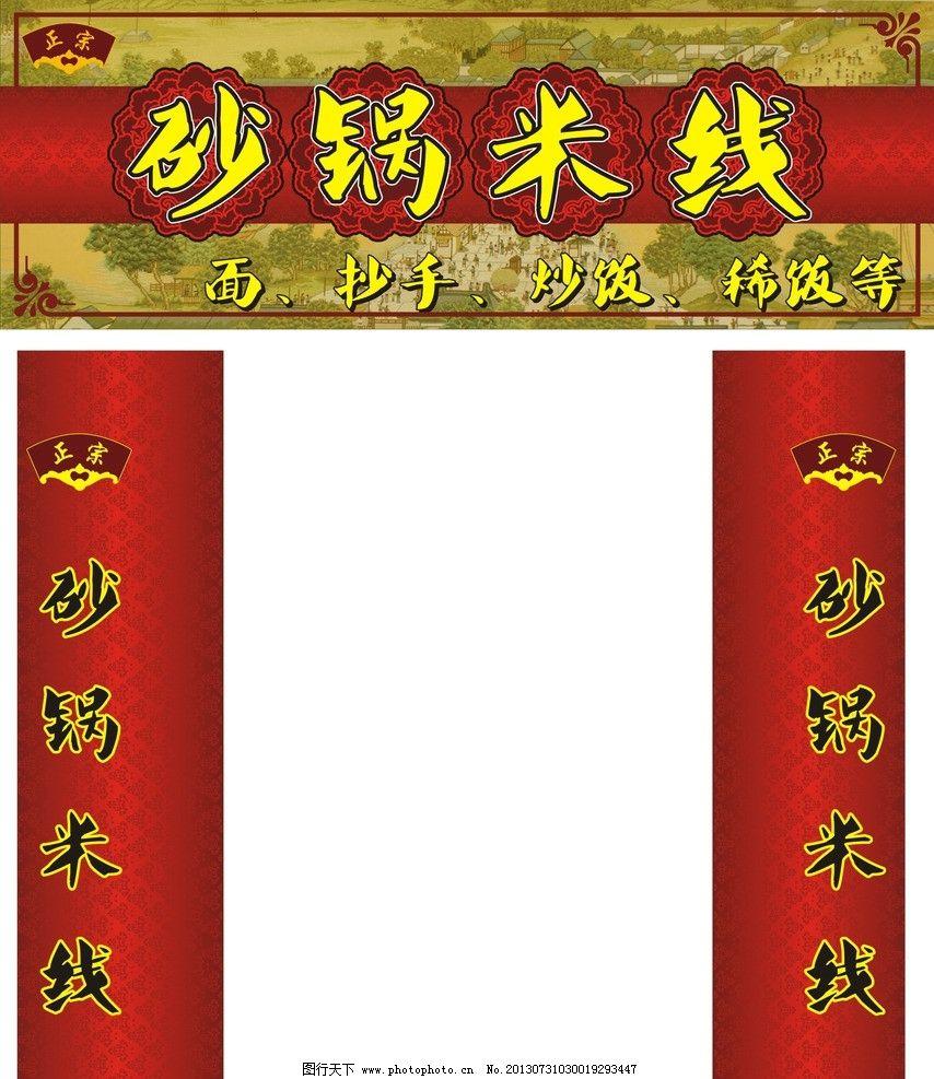 招牌 店招 门柱        砂锅米线 小吃店 海报设计 广告设计 矢量 cdr