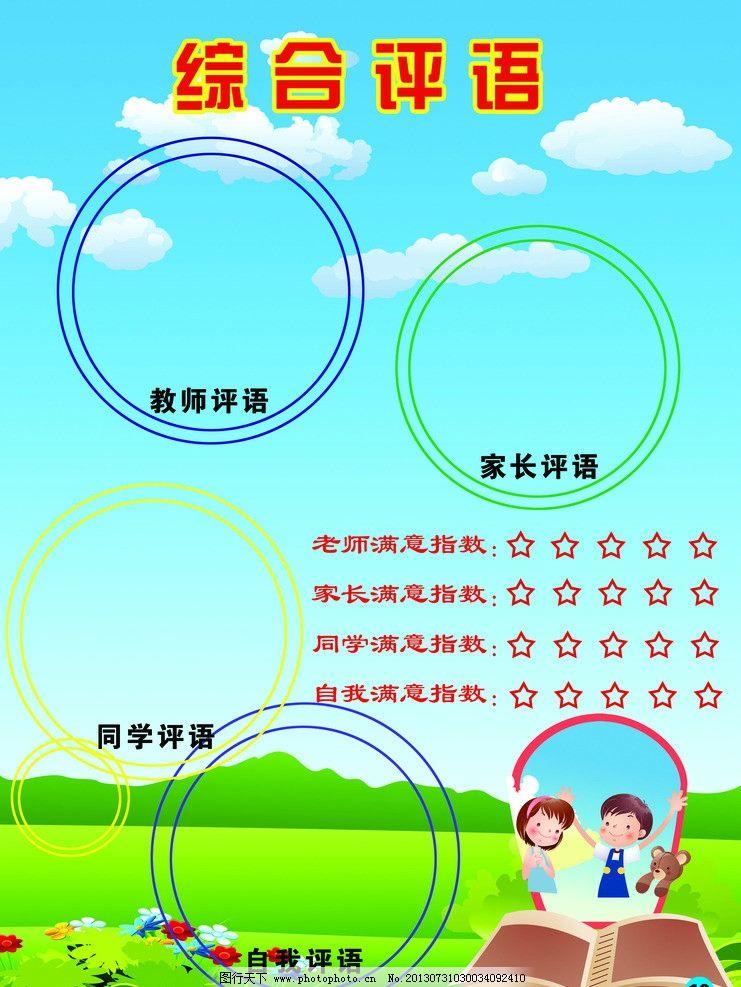 评语 学校 展板 图板 校园 幼儿园 动画 卡通 职称 海报设计 广告设计
