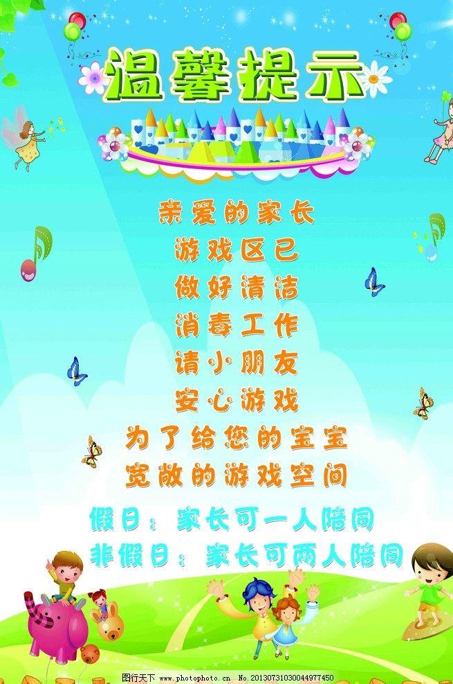 儿童乐园温馨提示 大象 草地 可爱宝贝 气球 蝴蝶 孩子 带翅膀的小
