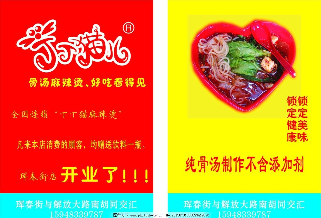 丁丁猫麻辣烫 传单 海报设计 广告设计 矢量