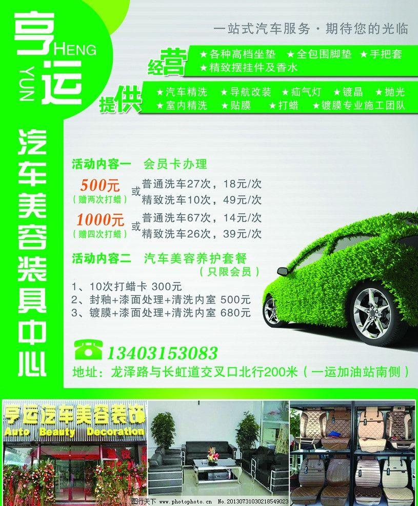 汽车美容宣传单 汽车 美容 绿色 时尚 环保 dm宣传单 广告设计模板 源