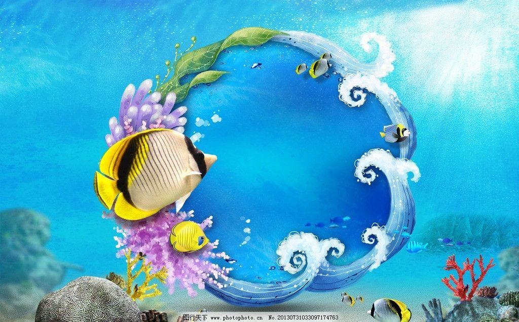 海底世界 鱼 鲨鱼 海底 海底背景 海藻 海底素材 水泡 五颜六色的鱼 海鸥 椰子树 天空 风景 大海 海洋 海类 各种鱼 海草 海鲜 海星 云朵 阳光 壁纸 光线 海洋生物 珊瑚 海水 精美 热带鱼 鱼群 生物 暗礁 珊瑚群 礁石鱼生物世界 自然风景 自然景观 浪花 圆形浪花 PSD分层素材 源文件 72DPI PSD