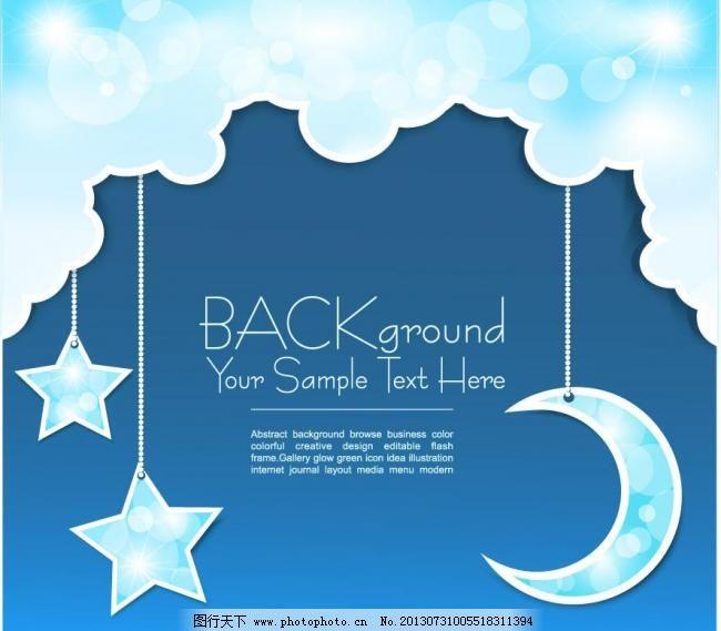 l蓝天白云星星月亮背景 潮流 底纹 光点 卡通 可爱 蓝色 云彩