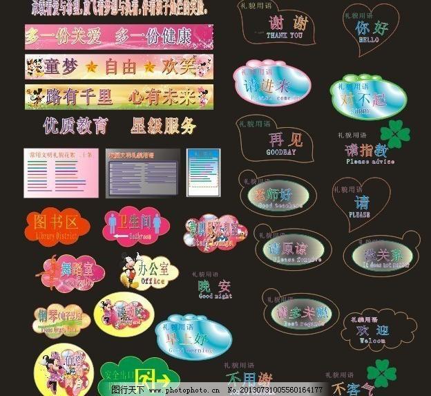 幼儿园标语 展板 幼儿园牌子 幼儿园标语 文明用语 礼貌用语 卡通图片