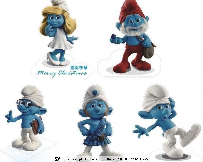 蓝精灵造型(位图) 卡通 卡通人物 可爱 蓝色 矢量人物 格格巫