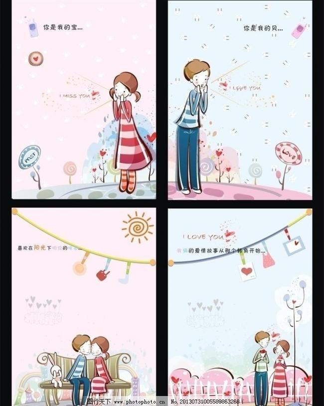 cdr 本本 本子 笔记本 儿童      封面设计 广告设计 贺卡 画册 情侣
