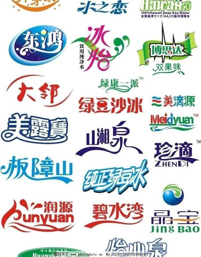 艺术字体设计 变形字 标识标志图标 创意字 公共标识标志 广告设计图片