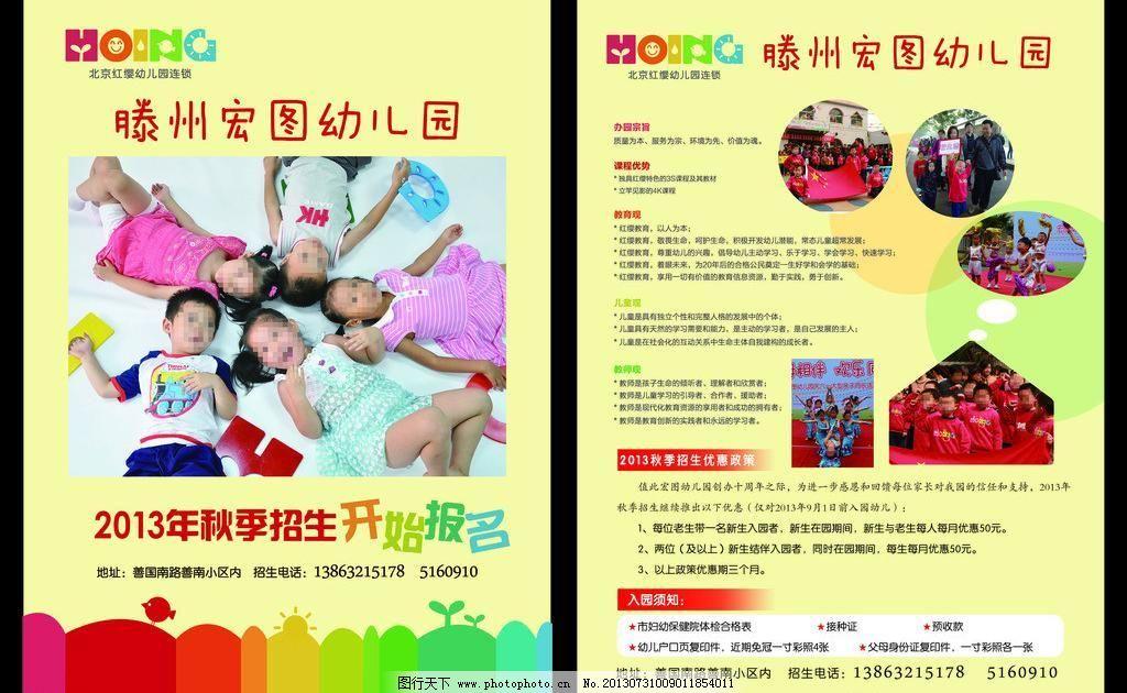 幼儿园宣传单 儿童 广告设计 广告设计模板 黄色 宣传单页 幼儿园宣传