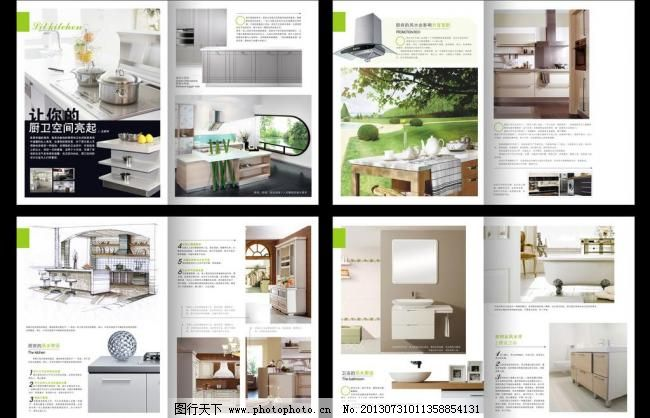 家具杂志图片
