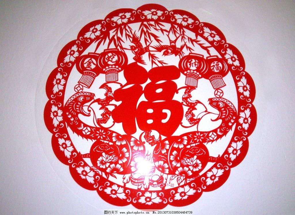 窗花福字 福字窗花 剪纸 刻纸 传统工艺 手工剪纸 红色窗花 摄影