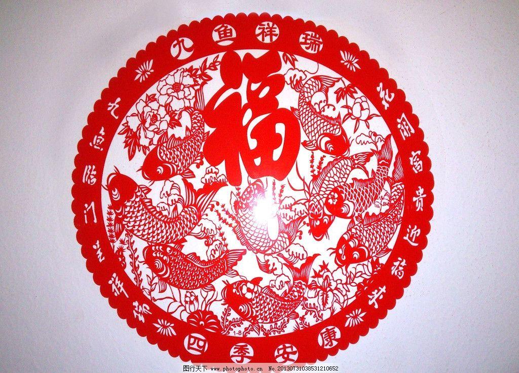 窗花 福 福字 福字窗花 剪纸 刻纸 传统工艺 手工剪纸 红色窗花 传统