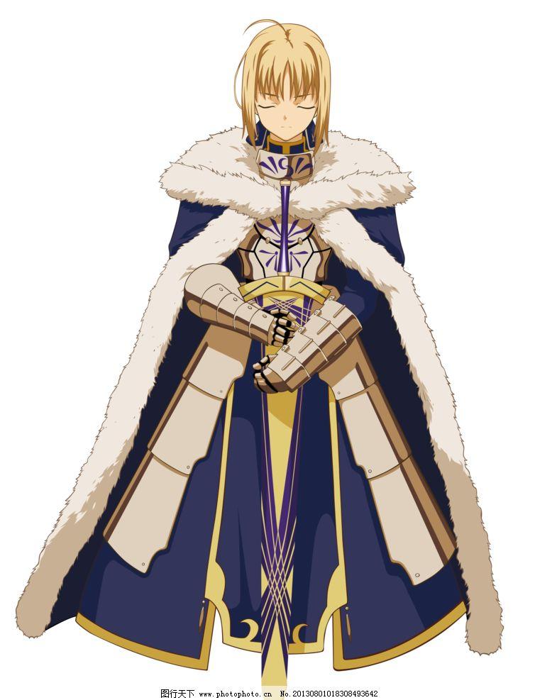 吾王 saber fate png 动漫 king 亚瑟王 人物 动漫人物 动漫动画 设计