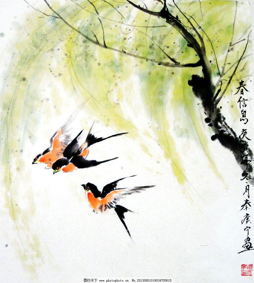 燕子柳树图片