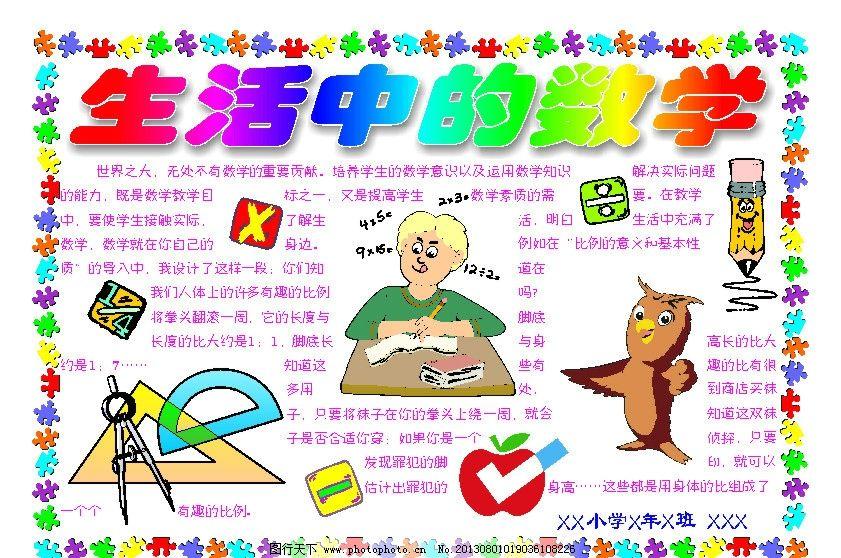 手抄报 电脑报 电子报 矢量 学习 数学 数学常识 数学知识 语文